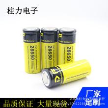 26650电池 3.7V手电筒锂电电池大容量2600毫安工厂直销定制外皮