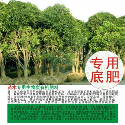 [底肥]誉中奥苗木专用竞技宝|备用网站阳台种植|家庭种植包装生物炭