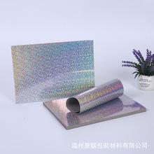工厂供应镭射金银卡纸 满天星镭射银卡纸 素面印刷镭射纸卷筒分切