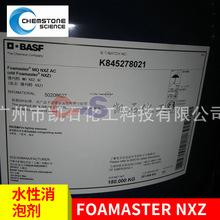 矿物油水性光油消泡剂Foamaster NXZ【订货询价】水性消泡剂