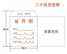 尺寸装证件照的影楼使用保存耐用相片袋实用袋子相袋7寸新款纸袋