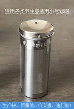 養生壺茶具配件過濾網 茶隔不銹鋼茶網茶漏過濾器 茶具