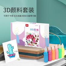 奕丽6色30ml3D立体艺术丙烯颜料套装儿童绘画颜料防水手绘勾线画