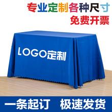 地推广告桌布LOGO公司台布活动展销展会印字会议桌布定制s【11月1