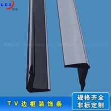 深圳廠家定制生產電視機邊框裝飾條 塑料裝飾條 環保ABS擠出膠條