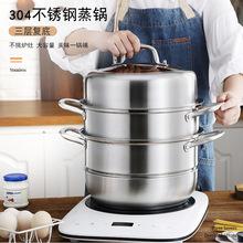 多樂寶304不銹鋼多層復底蒸鍋 大容量煮湯鍋促銷禮品廠家定制logo