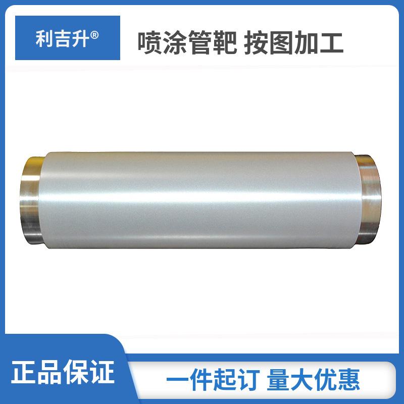 二氧化锡靶材  二氧化钛靶材  二氧化硅靶材  氧化物陶瓷靶材厂家