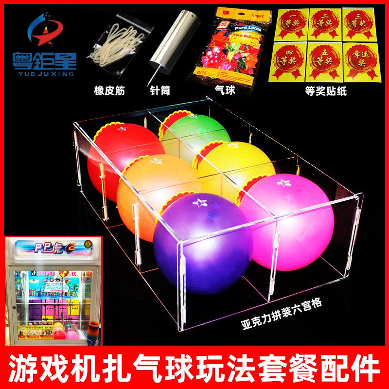 抓娃娃机扎气球DIY套餐娃娃礼品机挑战新玩法兑奖礼品游戏机配件