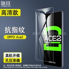 適用OPPOAce2鋼化膜 OPPO Ace2手機高清防爆抗指紋鋼化玻璃保護膜