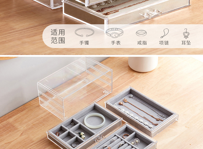 Threelayer threepumping flannel bottom fashion jewelry storage box lattice acrylic jewelry storage box jewelry box desktop finishing box NHHO237997