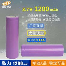 18650锂电池3.7v 1200mah 太阳能路灯 应急灯 手持挂脖小风扇电池