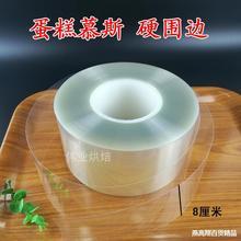 8CM宽透明加厚加高蛋糕硬围边爆浆慕斯围边装饰纸塑料烘焙2公斤装