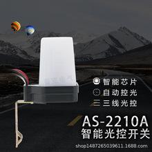光控開關AS-10 AS-22010A  光電開關 AS-220V25A 路燈控制器