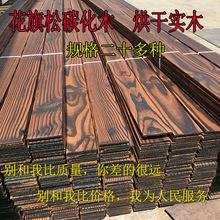 门头碳化木简易护墙板材料阳台防腐木板地板葡萄架户外吊顶庭院