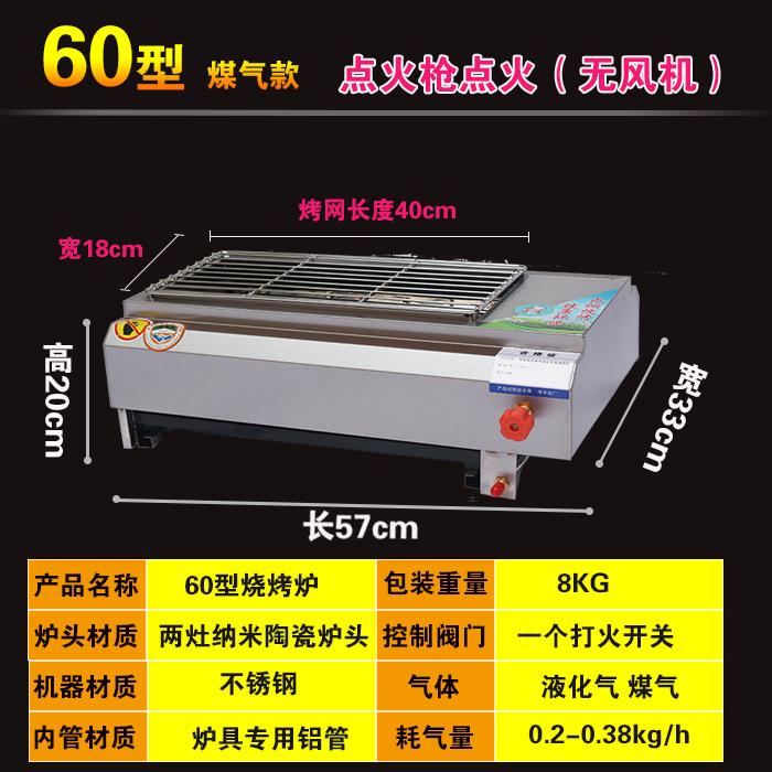 厂家直销燃气无烟烧烤炉商用家用煤气液化气户外烤肉串机烤炉烤箱