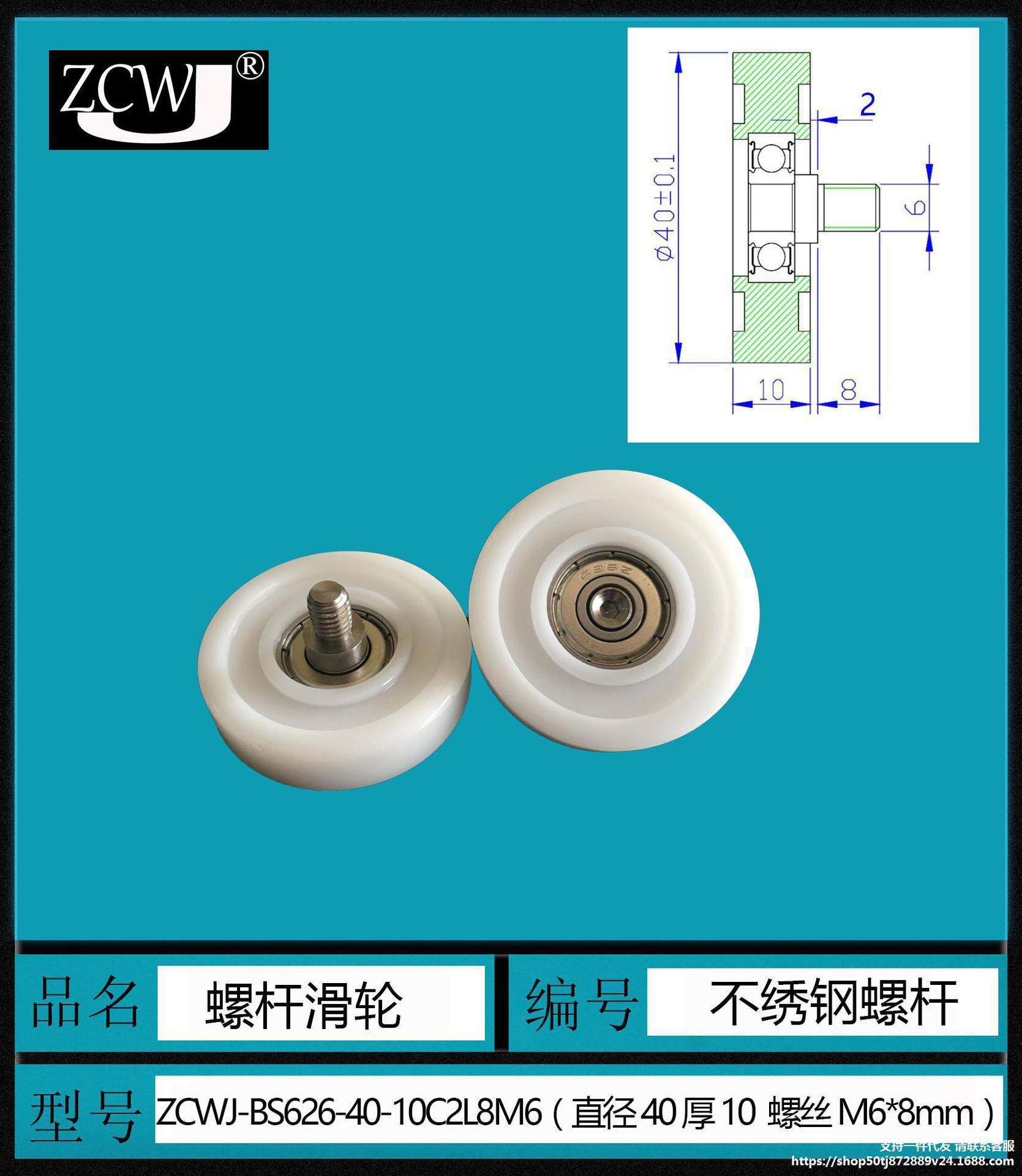 包塑轴承轮塑料尼龙滑轮带不锈钢螺杆滑轮加轴外螺纹M3 4M6 M8 10