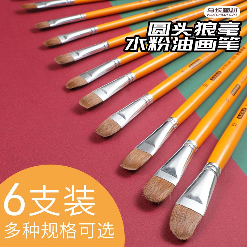 厂家黄杆水粉笔油画笔6支套装狼豪圆头画笔跨境美术用品定制画材