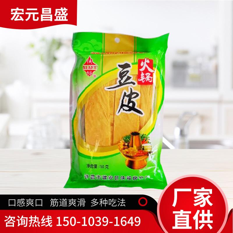 油豆皮干油皮凉拌火锅涮锅用150克 现货批发 油炸豆腐皮手工豆皮