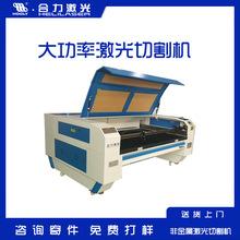 大功率大幅面  CO2非金属激光切割机 有机玻璃木板激光切割雕刻机