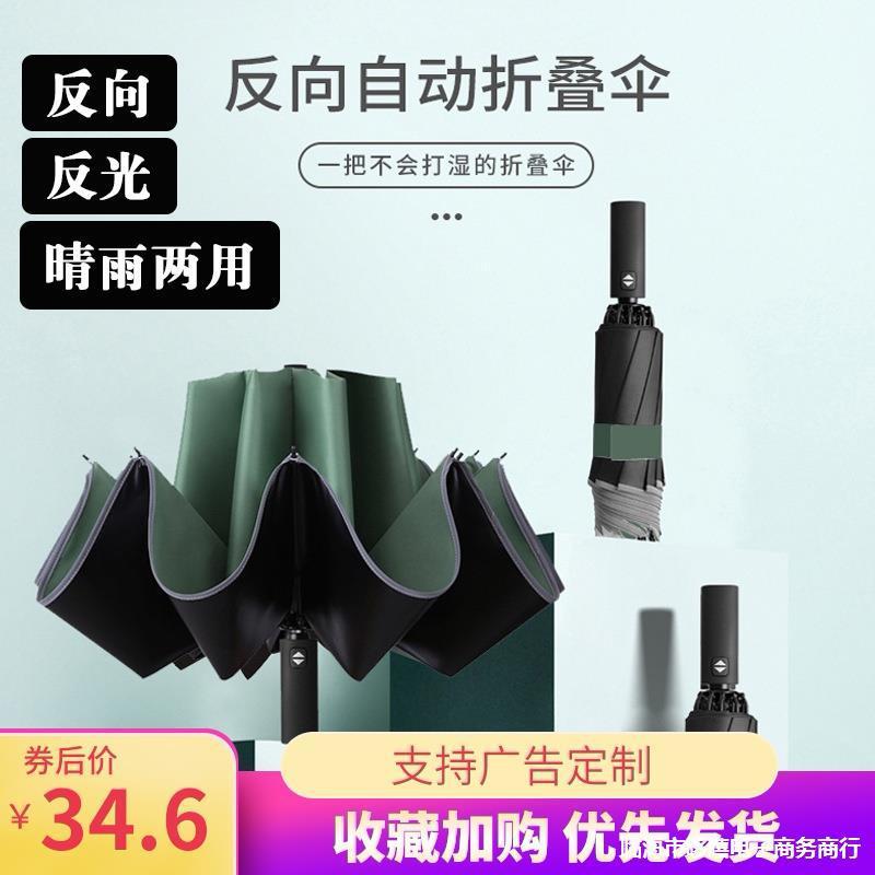工厂代发雨伞折叠全自动反向伞汽车用车载遮阳防紫外线晴雨两用反