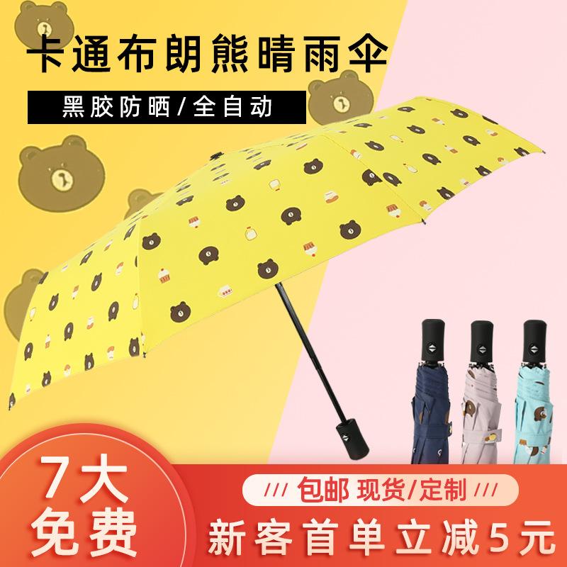 雨傘 三折全自動黑膠防曬遮陽晴雨傘 學生卡通可愛小熊折疊太陽傘