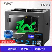 創想三維極光Ender1高精度企業學校教育整機桌面級FDM3d打印機