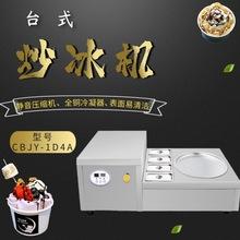 台式炒冰机商用炒酸奶机炒奶果机圆平单双锅雪花酪泰式炒冰淇淋机