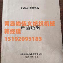 厂家直销 FA204K-4700-21A下连续吸尘箱 梳棉机配件