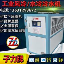 【子力】工业风冷式冷水机水冷式3H5P冷冻机冷油机冰水机UV冷水机