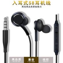 厂家批发 适用三星S8+S10 note10手机入耳式耳机线控通用带麦耳机