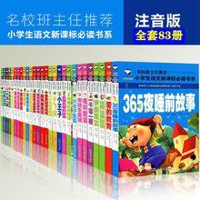 全83册名校班主任推荐彩图注音爱的教育小王子昆虫记四大名著书籍