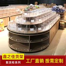 散货柜 超市货架散货柜 散装零食干货特产柜 双面钢木头货架定制