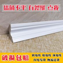 PVC小三角阴角线墙角收边装饰条地板革压条衣柜缝隙压缝线顶角线