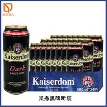 凯撒黑啤听装500ml*24听 德国进口Kaiserdom小麦精酿黑啤
