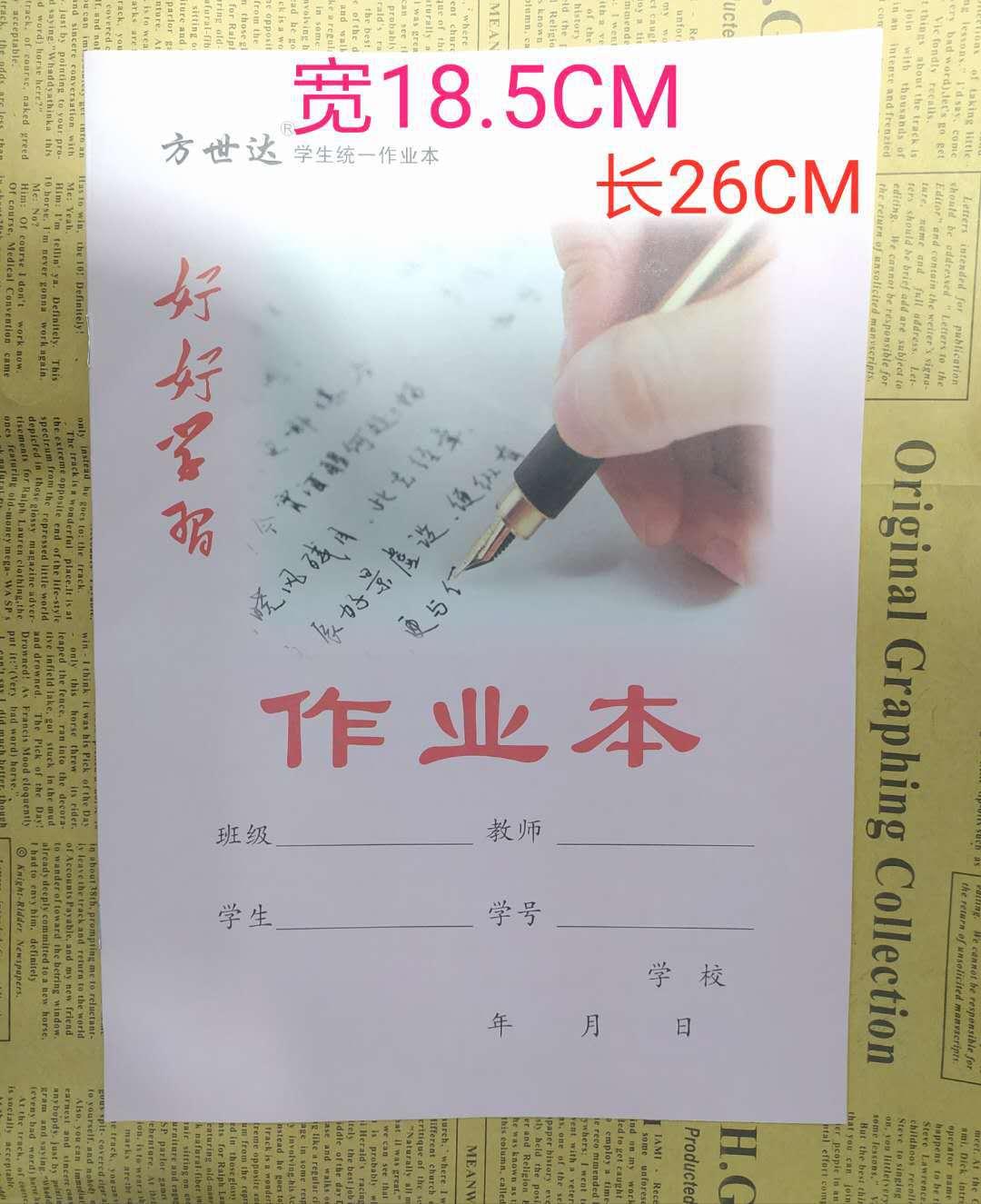 16K侧翻 双面使用练习本 学校统一作业本 英语数学作文图画本