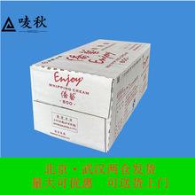 南侨侨艺800淡奶油1L 烘焙原料动植物脂混合乔艺奶油