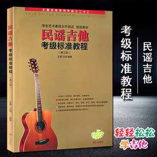 Folk Guitar Test Standard Course Third Edition Revised Edition 1-10 Wang Ying Guitar Teaching Material Guitar Book