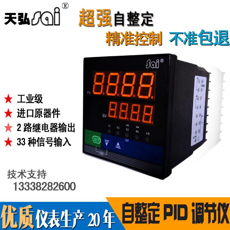 天弘XMAT自整定编程MG游戏中心注册温度恒温控制阀门阀位变频器调节器