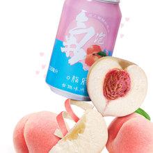 清新白桃汽水网红果味水蜜桃气泡水碳酸饮料330ml*24罐整箱招代理