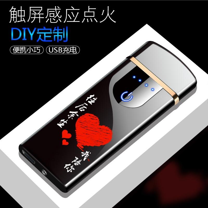 触摸网红充电打火机防风个性创意USB电子点烟器刻字送男友双面