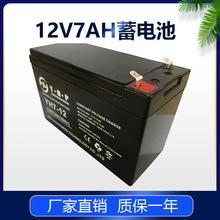 12v7ah蓄电池 免维护电源 铅酸蓄电池 门禁 医疗 电瓶车 玩具