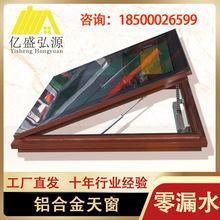 北京工厂直发铝合金天窗屋顶天窗阁楼斜屋顶天窗采光天窗支持定制