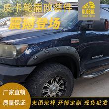 厂家直销Tundra坦途皮卡汽车改装宽体轮眉防刮擦挡泥防撞条批发