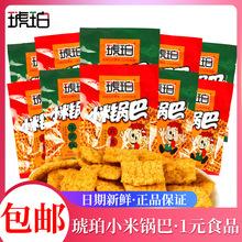 包邮琥珀锅巴25g一元食品小米锅巴麻辣牛肉味膨化小吃休闲零食