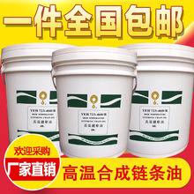 YEH723-460R噴涂噴塑流水線耐高溫鏈條潤滑油 傳動系統油 烤箱油