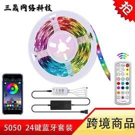 新品18灯RGB灯板灯带 5050RGB低压套装灯条1卷5M 蓝牙智能APP灯带