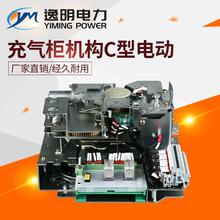 廠家直銷充氣柜彈簧操作機構 C型進線機構手動電動合分可靠性高