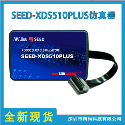 DSP:SEED-XDS510PLUS仿真器 USB2.0接口