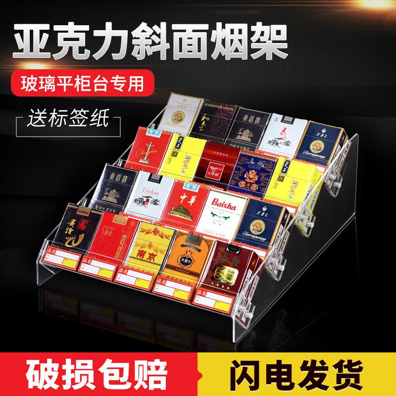 超市香烟架子展示架摆烟架塑料透明美宜佳便利店烟柜售烟架亚克力