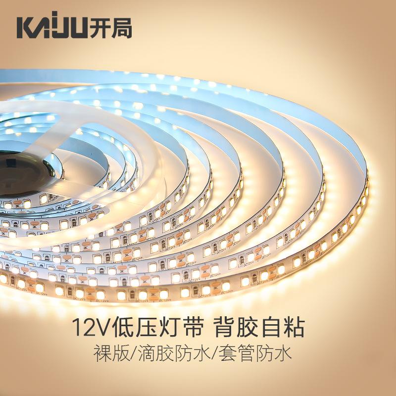 led裸板灯带12V24V贴片超亮线条灯婚庆展厅家具柜台镜子装饰灯条
